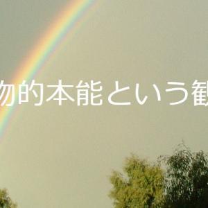 【トランスセクシャル・トランスジェンダー】動物的本能という観点