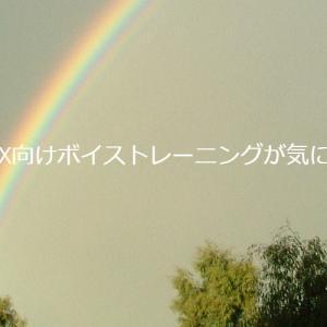 FtM/X向けボイストレーニング「虹色VoiceLabo」が気になる