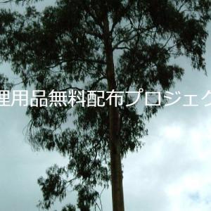 函館から全国へ! 【生理用品無料配布プロジェクト】が始動しています