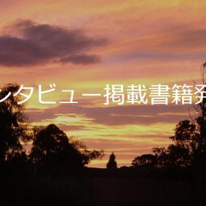 インタビュー掲載書籍「生きづらさの生き方ガイド」発売のお知らせ