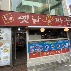 【釜山ご飯】初めてのジャジャン麺食べてきた