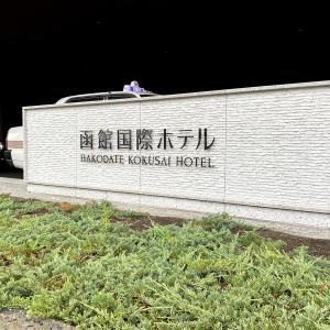 【GoTo 函館 その6】低反発枕が用意された 函館国際ホテルに宿泊