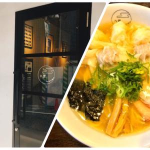 【ラーメン】八雲 飲み干したくなる激うま淡麗スープの絶品ワンタン麺!
