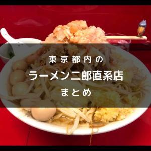 【2020年版】聖地巡礼!東京都内のラーメン二郎直系店まとめ!