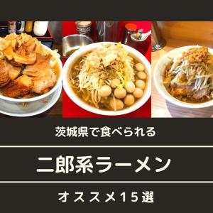 【2021年版】群雄割拠!茨城県のオススメ二郎系ラーメン15選!