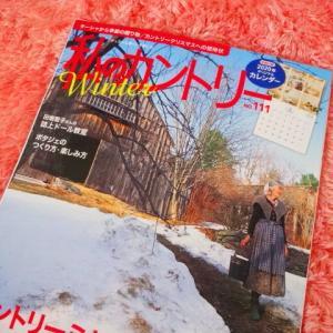 『私のカントリー』冬号