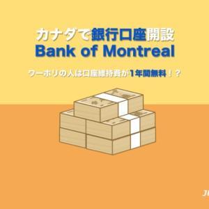 カナダで銀行口座開設【Bank of Montreal】