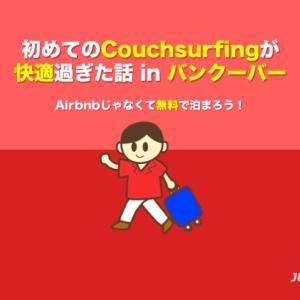 初めてのCouchsurfingが快適過ぎた話 in バンクーバー【無料で泊まろう!】