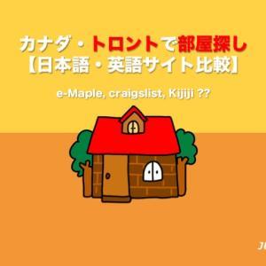 カナダ・トロントで部屋探し【日本語・英語サイト比較】