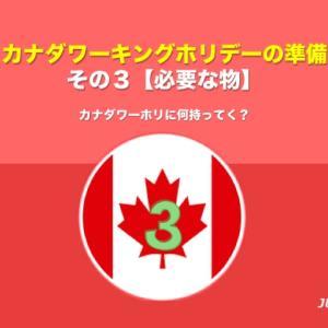 カナダワーキングホリデーの準備 その3【必要な物】