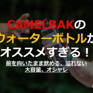 CAMELBAKのウォーターボトルがオススメすぎる!