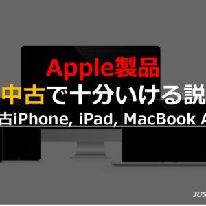 Apple製品、中古で十分いける説【中古iPhone, iPad, MacBook Air】