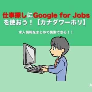 仕事探しにGoogle for Jobsを使おう!【カナダワーホリ】
