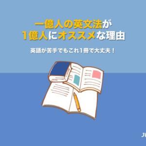 一億人の英文法が1億人にオススメな理由【英語学習】