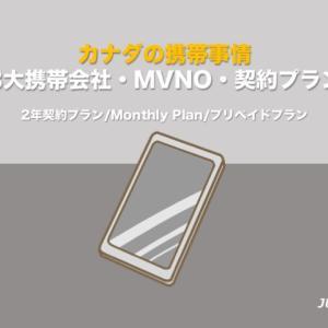 カナダの携帯事情【3大携帯会社・MVNO・契約プラン】