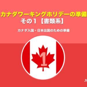 カナダワーキングホリデーの準備 その1【書類系】