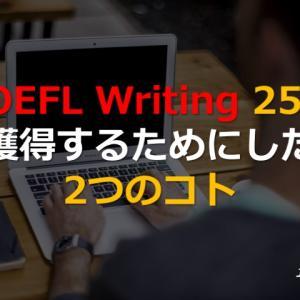 TOEFL Writing 25点獲得するためにした2つのコト【TOEFL対策】