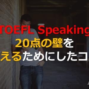TOEFL Speaking 20点の壁を越えるためにしたコト【TOEFL対策】