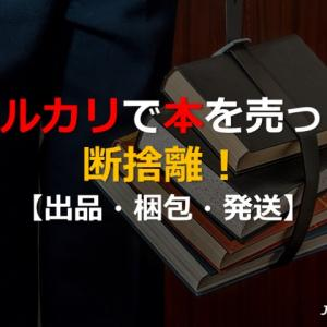 メルカリで本を売って断捨離!【出品・梱包・発送】