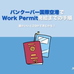 バンクーバー国際空港でWork Permit発給までの手順【カナダワーホリ】