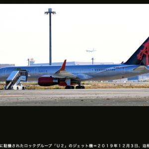 サンタの前にU2が日本にやってくる!!