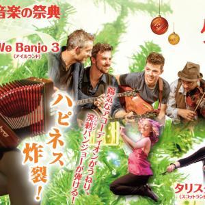 サンタの前にケルティッククリスマスも日本にやってくる!