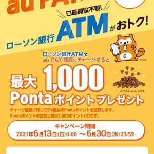auPAYにローソン銀行ATMからチャージすると5%還元。最大1000ポイント!!