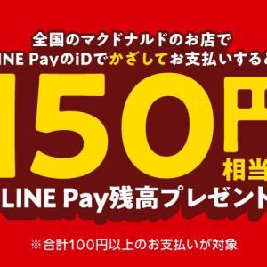 マクドナルドで150円相当のLINE Pay残高がもらえる!