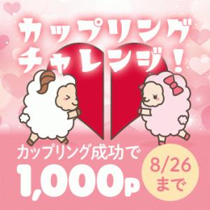 カップリング成功で、1000円のボーナスが貰えます!!