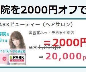 美容院が2000円オフ:「EPARKビューティー」  【ポイントイインカム】