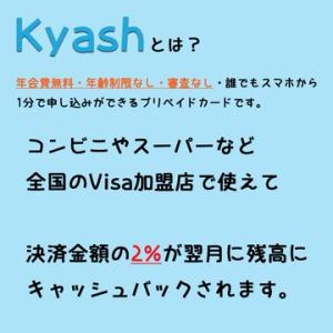 すぐたま経由でkyashリアルカードを発行すると200円が貰えます。