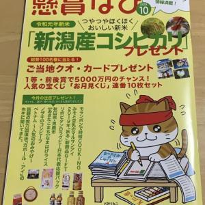 明日8月22日発売 『懸賞なび10月号」