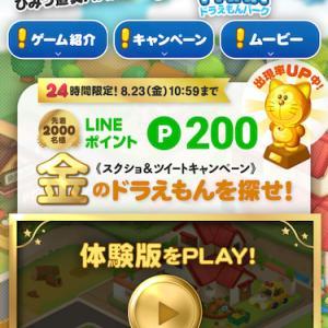 先着!ドラえもんパークでLINEポイント200p貰えます!