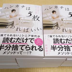 初著書が12月4日発売されます!