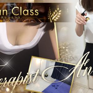 【GranClass~グランクラス~体験】顔面偏差値高すぎ美女!モデル級ボディ密着の誘惑施術で極上すぎるひととき