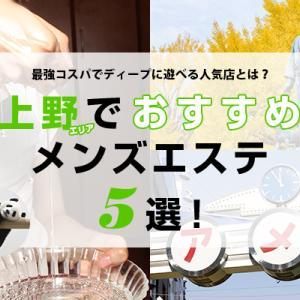 【まとめ記事】上野・御徒町エリアでおすすめのメンズエステ5選!【2020年最新】|RefGuide紙パン同盟