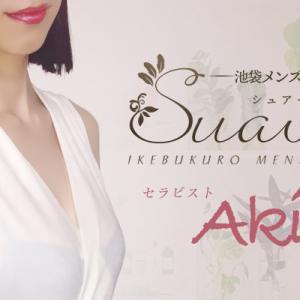 【SUAVE~シュアーヴ体験】長い手足でまったり施術!モデル級のスレンダー美人のおもてなしは、癒しと官能のマリアージュ!
