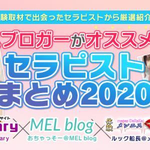 【まとめ記事】人気メンズエステブロガーがオススメするセラピストまとめ2020 体験取材で出会ったセラピストから厳選紹介!