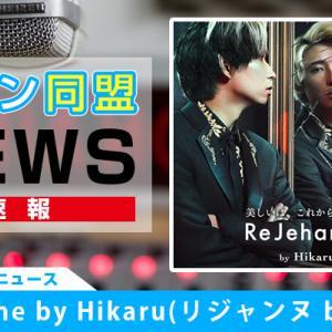 【メンズエステニュース】YouTuberヒカルがオーナー兼プロデュースの脱毛サロンが、東京と大阪に次々オープン!!「ReJehanne by Hikaru(リジャンヌ by ヒカル)」