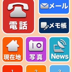 らくらくスマホ(もどき)#3 シニア向けかんたんホームアプリ「らくらくアプリ」レビュー