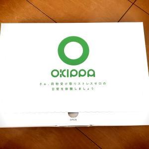 《手軽で便利な宅配BOX》OKIPPAモニター当選♡