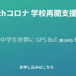 今なら端末代無料!AI みまもり GPS BoT