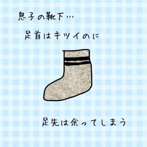 靴下選びに失敗する!〜息子、足首太い?〜