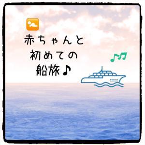 船で義実家へ〜息子のフェリーデビュー〜