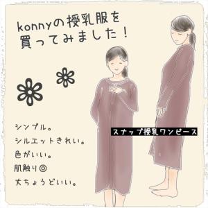 コニーの授乳服を買ってみました〜コニーママウェアレビュー〜