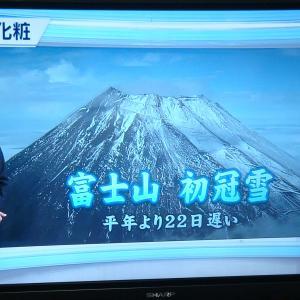 富士山、初冠雪!