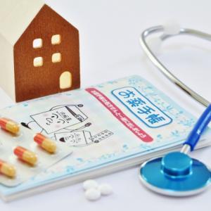 【自立支援医療制度】と【精神障害者保健福祉手帳制度】の申請方法
