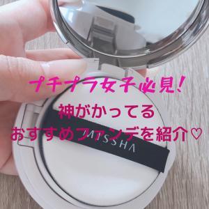 【プチプラ女子必見】簡単に陶器肌になれちゃうおすすめファンデを紹介!