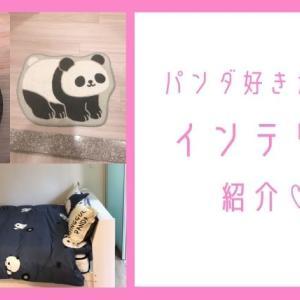 可愛いパンダのインテリアグッズ3選!癒しのパンダ部屋に♪