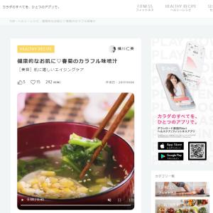 【動画付き!お味噌汁レシピ】健康的なお肌に♡春菊のカラフル味噌汁